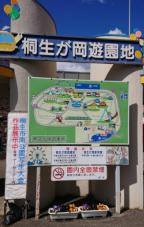 桐生が丘遊園地案内図
