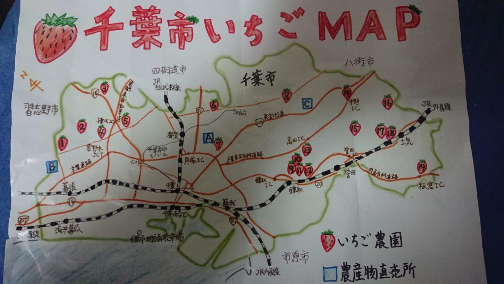 千葉市いちごMAP