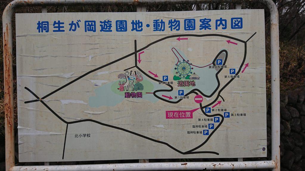 桐生ヶ丘動物園と遊園地のエリア図
