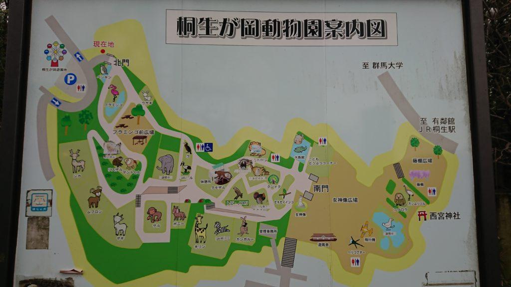 動物園ガイドマップ